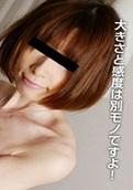 Pacopacomama – 012715_337 – Sanae Kidera