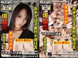 Tokyo-Hot n0821: The Cock Lover Girl-Kyoko Maki