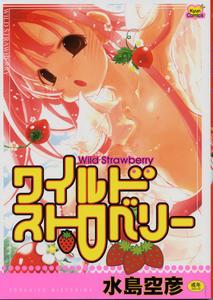 th_609488961_mizushima_sorahiko_wild_strawberry_001_123_1071lo [Mizushima Sorahiko] Wild Strawberry [水島空彦] ワイルドストロベリー hentaixxx06150