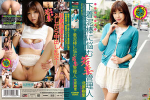 RHJ-271: Red Hot Jam Vol.271 ~The young madam is a janitor who worries about a knickers bandit.~ Juri Kitahara