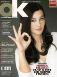 Monica Bellucci in Italian Ok Magazine