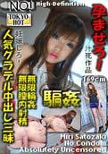 Tokyo Hot n0459 - Miri Satozaki