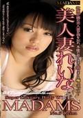 MADAMS Vol.09 Super Luxury Body Wife -  Reina