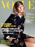 Toni Garrn in Vogue Japan August 2013 - Change has come - hq x 14